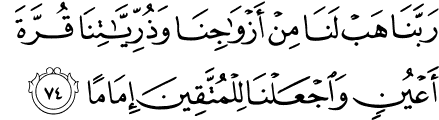 ayat furqan